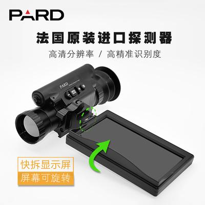 PARD红外热成像仪瞄准镜专业打猎红外热像仪