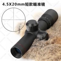 4.5X20短款抗震瞄准镜